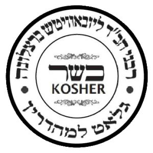 sello kosher